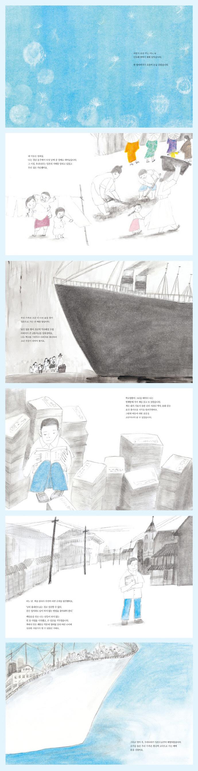 책 민들레 엄대섭, 모두의 도서관을 꿈꾸다(바람그림책 84)(양장본 HardCover) 도서 상세이미지