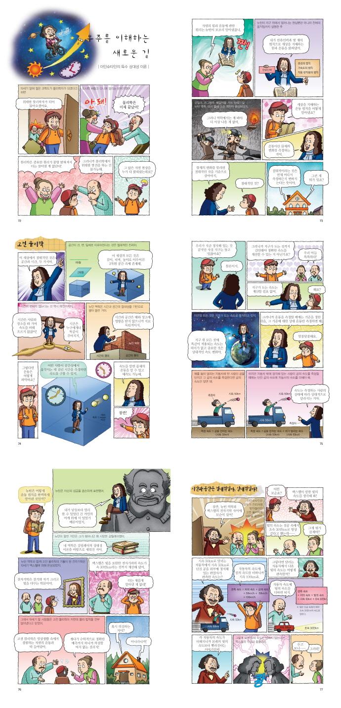 집요한 과학 교과서. 7: 현대 과학을 찾아서(과학 선생님도 깜짝 놀란)(집요한 과학씨의 과학만점 프로젝트 도서 상세이미지