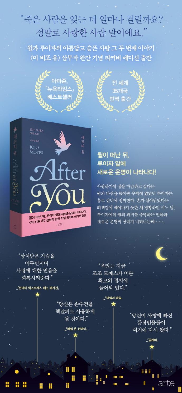 애프터 유(After You)(리커버 에디션) 도서 상세이미지