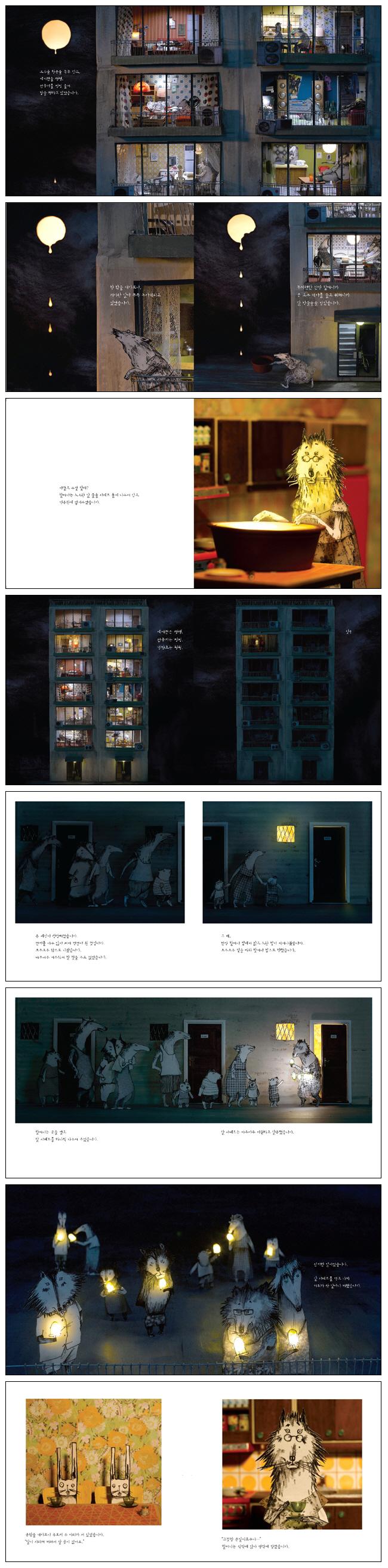 달 샤베트(양장본 HardCover) 도서 상세이미지