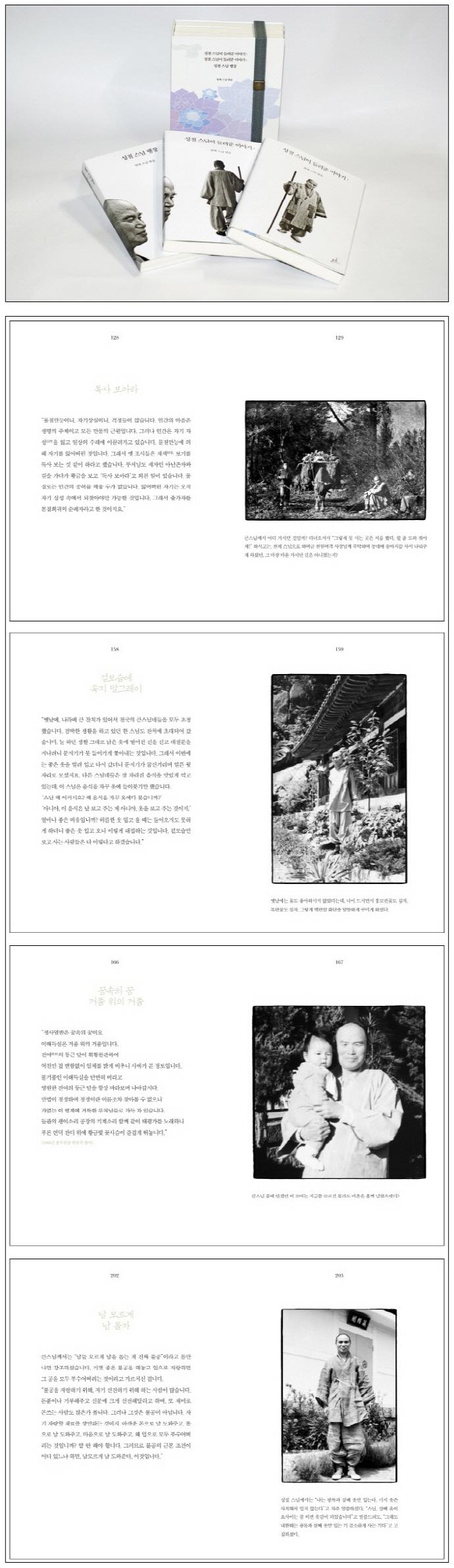 성철 스님 행장 성철 스님이 들려준 이야기 세트(전3권) 도서 상세이미지