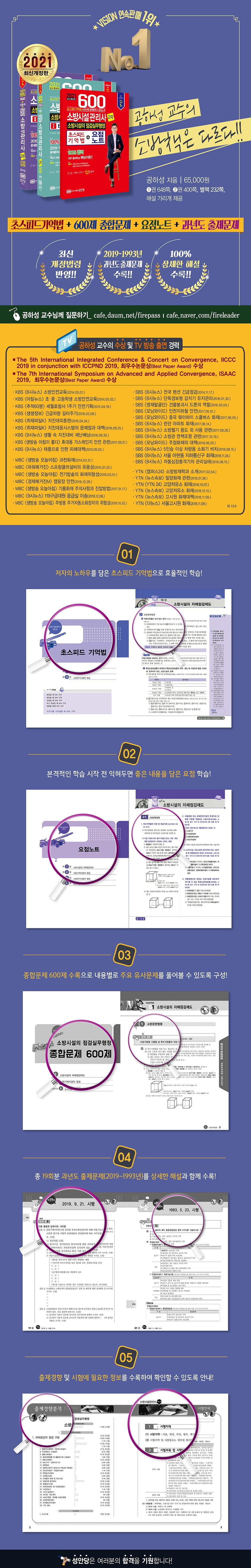소방시설관리사 2차 세트(소방시설의 점검실무행정)(2021)(600제)(개정판)(전3권) 도서 상세이미지