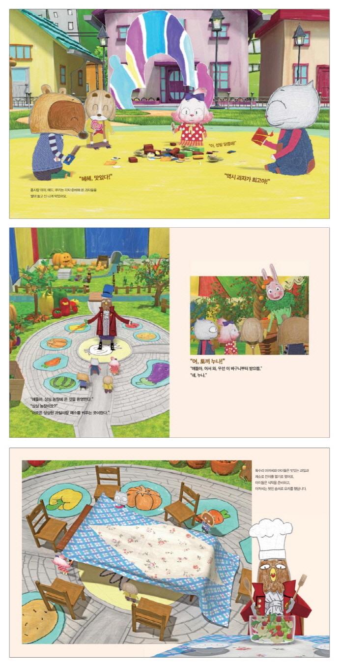 구름빵: 과일 좋아 채소 좋아(구름빵 애니메이션 그림책 12)(양장본 HardCover) 도서 상세이미지