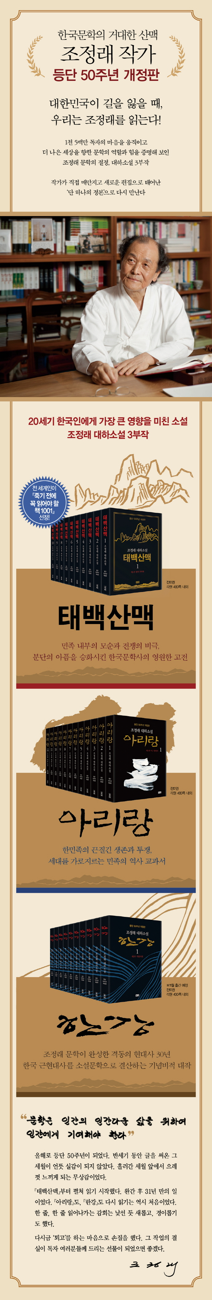 태백산맥 세트(등단 50주년)(개정판)(양장본 HardCover)(전10권) 도서 상세이미지