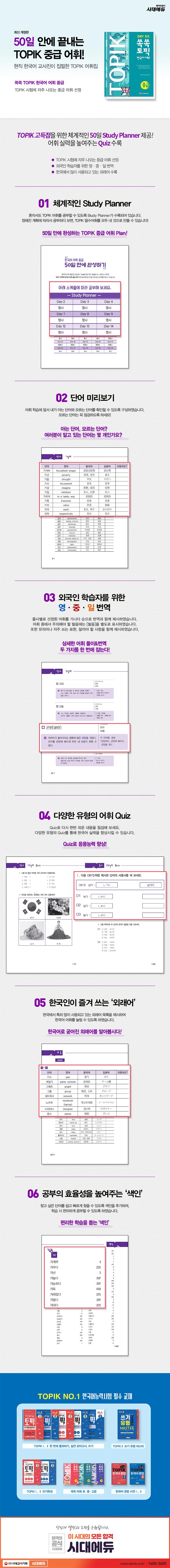 쏙쏙 토픽(TOPIK) 한국어 어휘 중급 50 도서 상세이미지