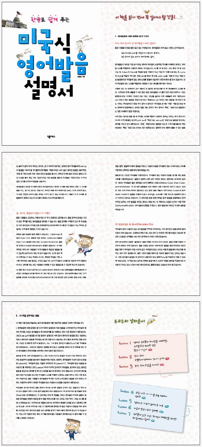 미국식 영어발음 설명서(한글로 쉽게 푸는)(CD1장포함) 도서 상세이미지