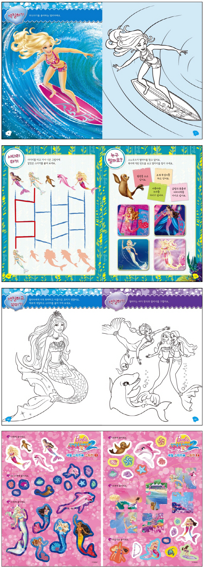 바비의 인어 공주 이야기 2 색칠 스티커북바비 색칠 스티커북