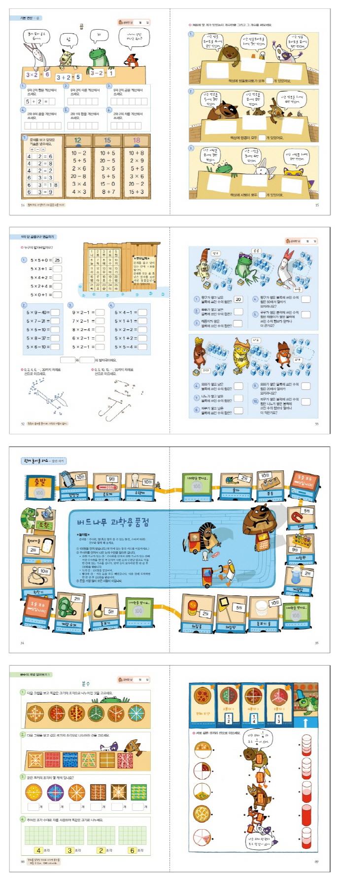 핀란드 초등 수학 교과서와 함께 떠나는 수학 여행. 4: 핀란드식 곱셈 나눗셈 분수를 익히다 도서 상세이미지