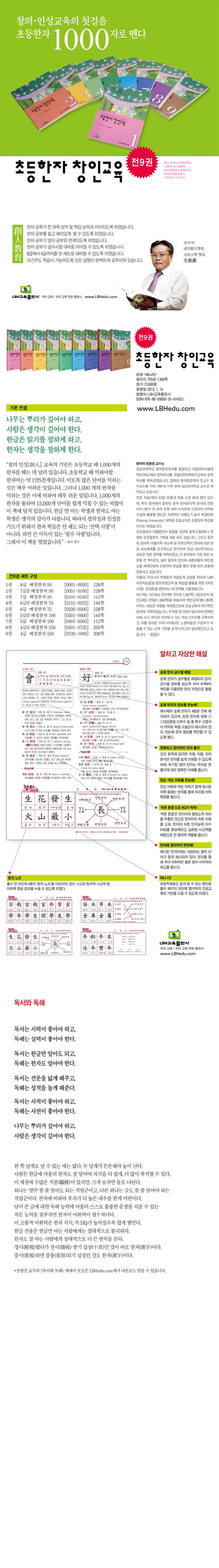 초등한자 창인교육 세트(전9권) 도서 상세이미지
