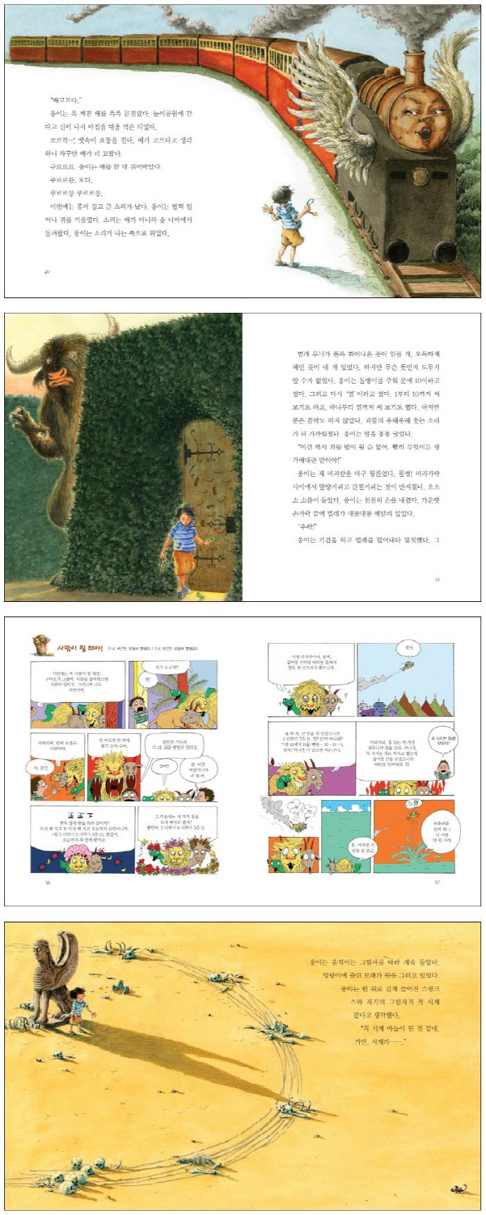1학년 수학: 신화 속 괴물과 만나다(꽉채운 학습문고 12) 도서 상세이미지