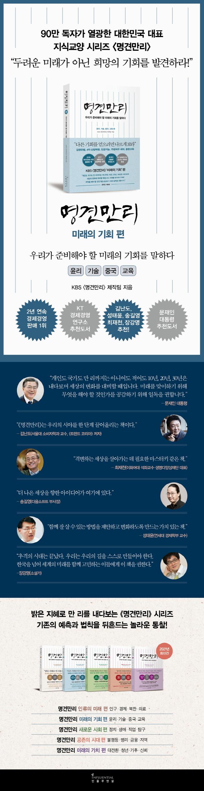 명견만리: 윤리, 기술, 중국, 교육 편 도서 상세이미지