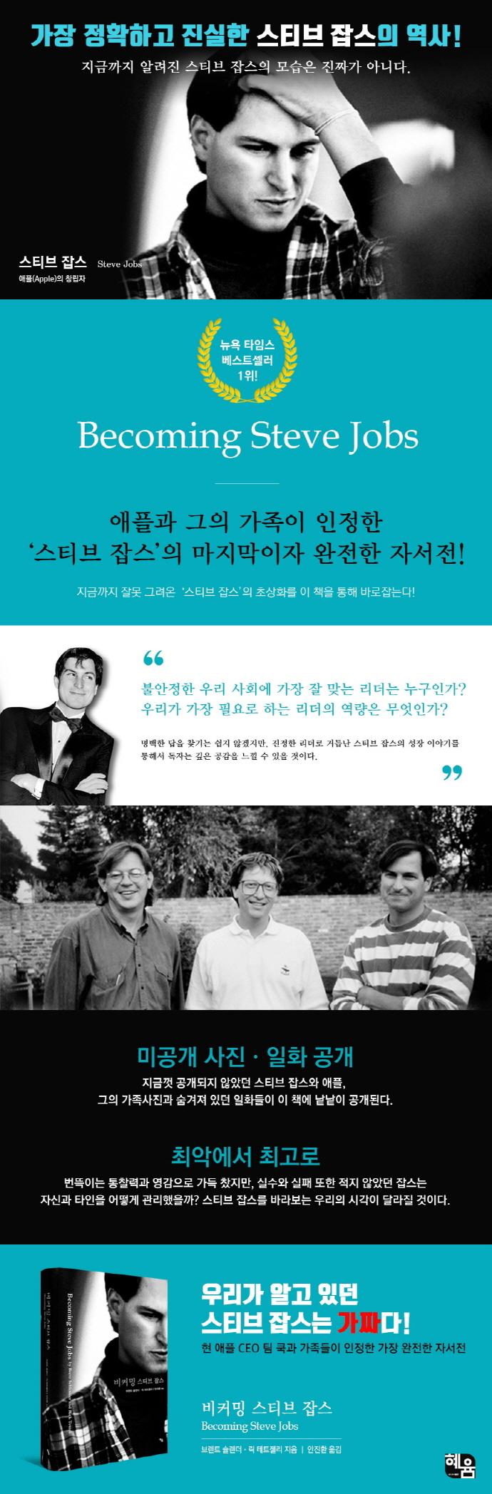 비커밍 스티브 잡스(양장본 HardCover) 도서 상세이미지