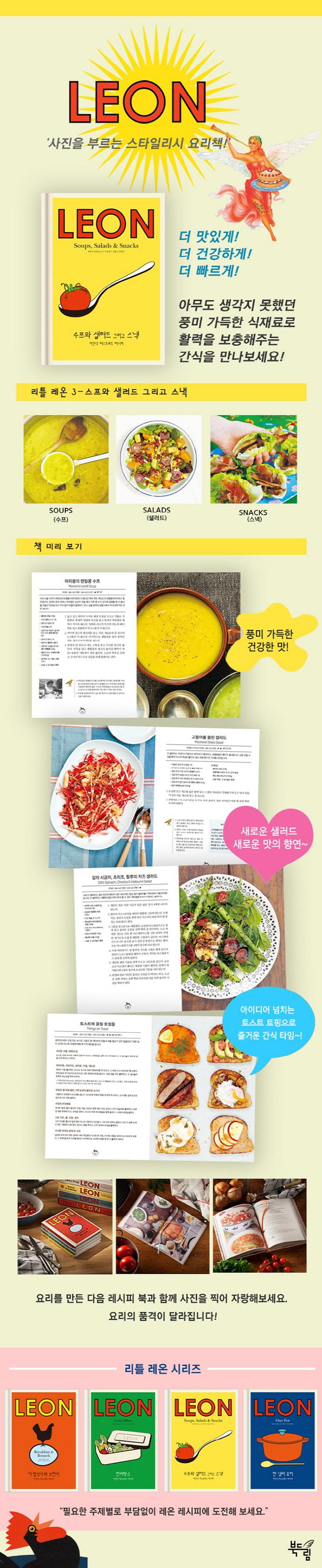 리틀레온. 3: 수프와 샐러드 그리고 스낵(양장본 HardCover) 도서 상세이미지
