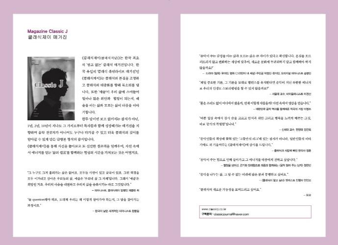 클래식제이 매거진(Classic J)(2019년 1호) 도서 상세이미지