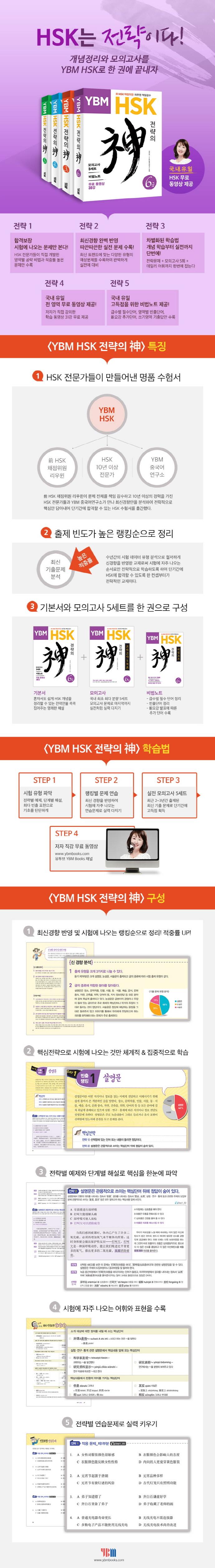 HSK 전략의 신 6급(YBM) 도서 상세이미지