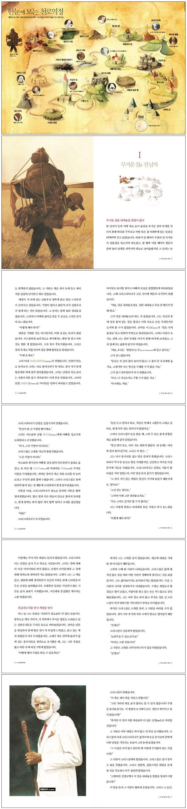 천로역정(리마커블)(양장본 HardCover) 도서 상세이미지