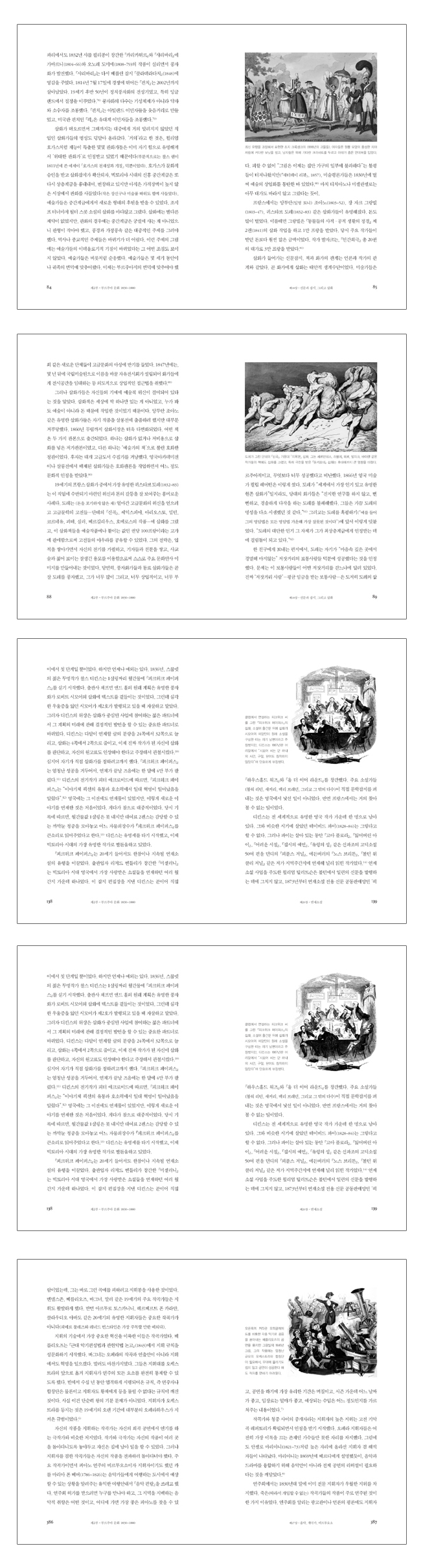 유럽 문화사. 2: 부르주아 문화 1830~1860(양장본 HardCover) 도서 상세이미지
