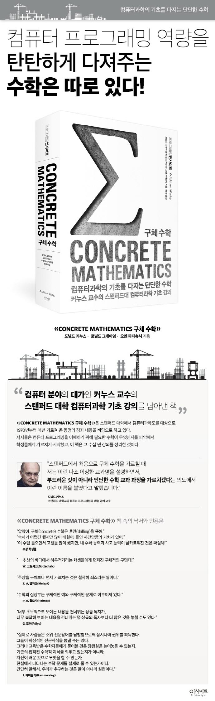 Concrete Mathematics 구체 수학(프로그래밍 인사이트) 도서 상세이미지