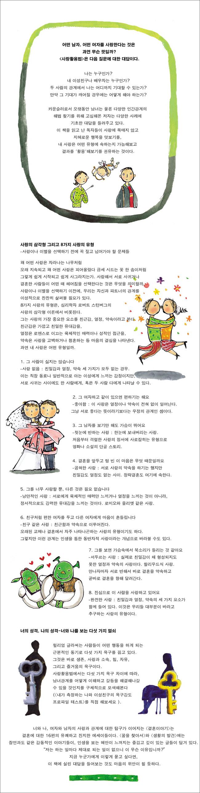 사랑 활용법(반양장) 도서 상세이미지