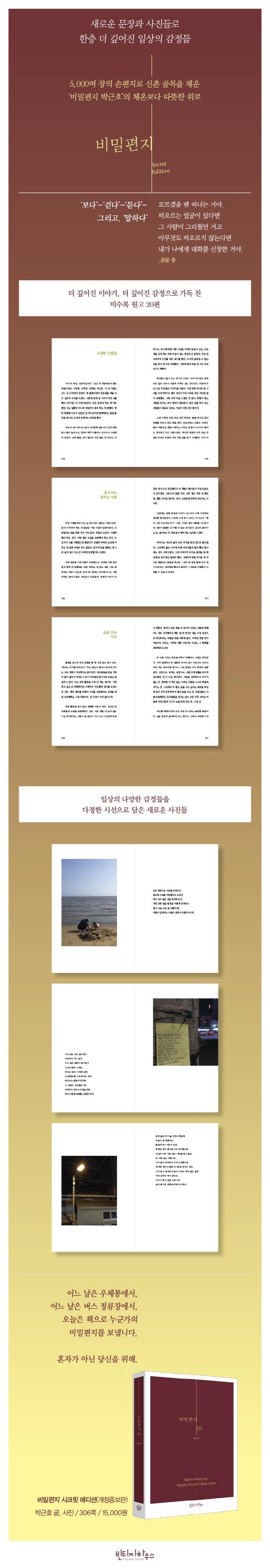 비밀편지(시크릿 에디션)(개정증보판) 도서 상세이미지