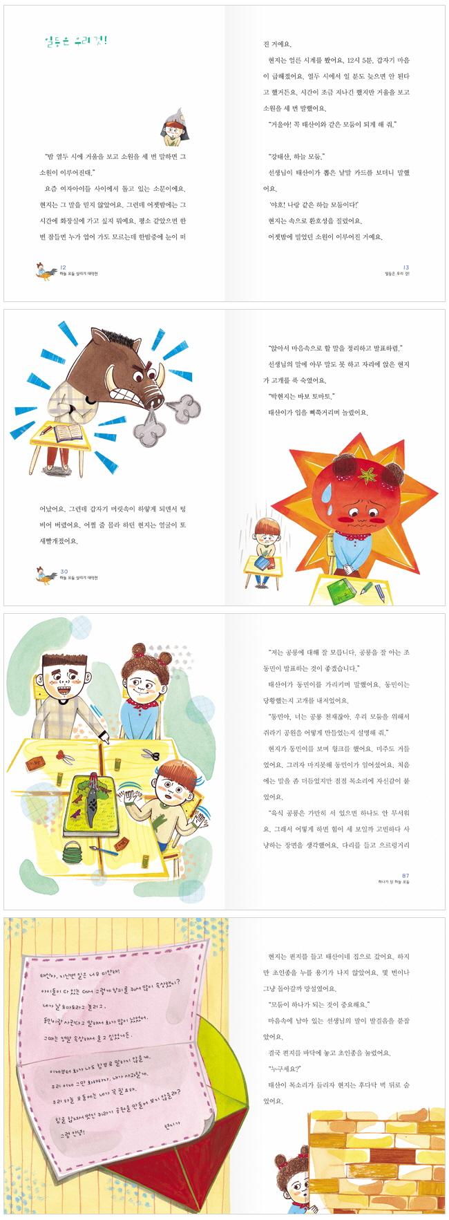 하늘 모둠 살리기 대작전(저학년 어린이를 위한 인성동화 12: 사회성) 도서 상세이미지