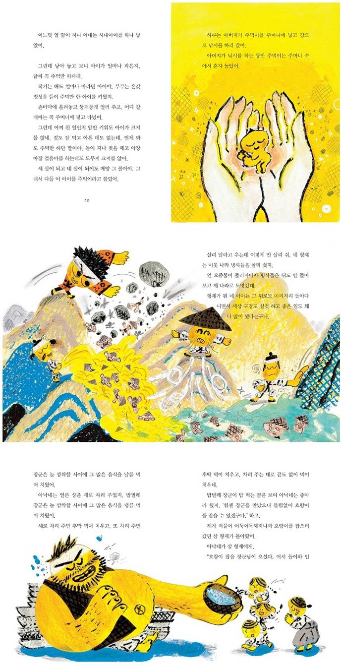 별난 재주꾼 이야기(사계절 저학년문고 7) 도서 상세이미지