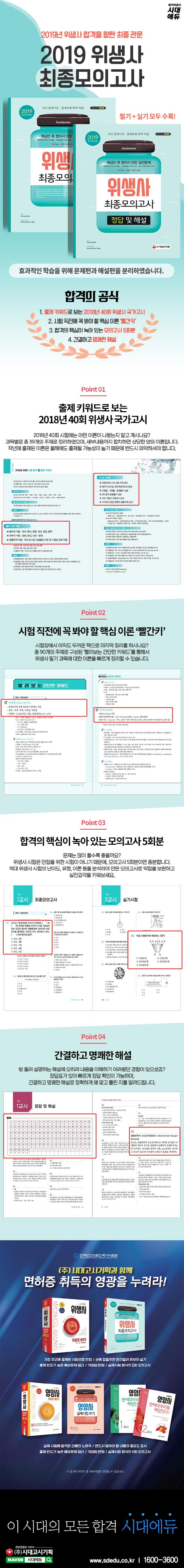 위생사 최종모의고사(2019) 도서 상세이미지
