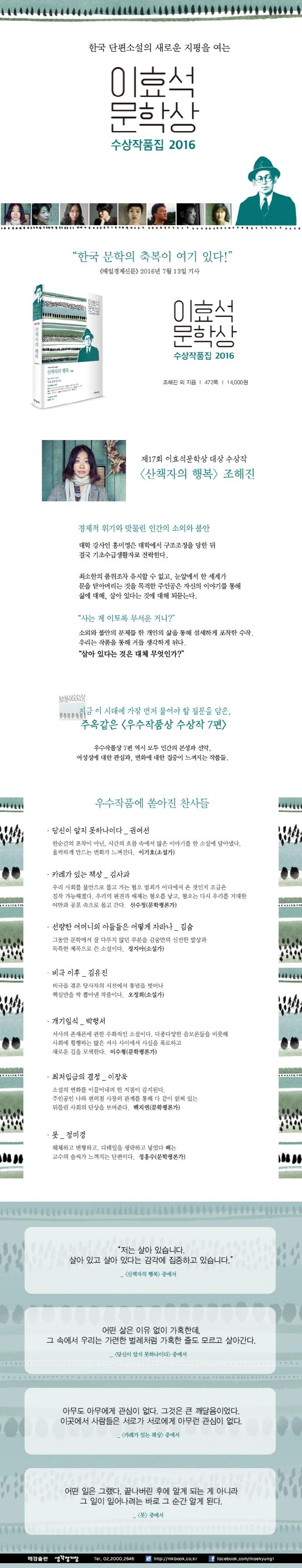 산책자의 행복(이효석 문학상 수상작품집)(2016) 도서 상세이미지