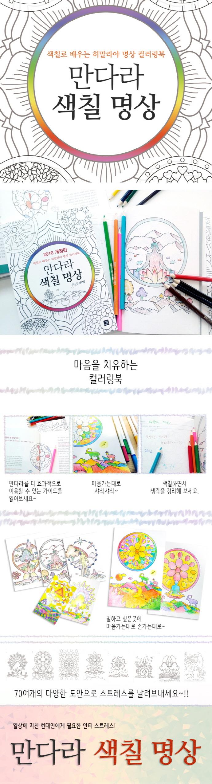 만다라 색칠 명상(2016)(개정판) 도서 상세이미지