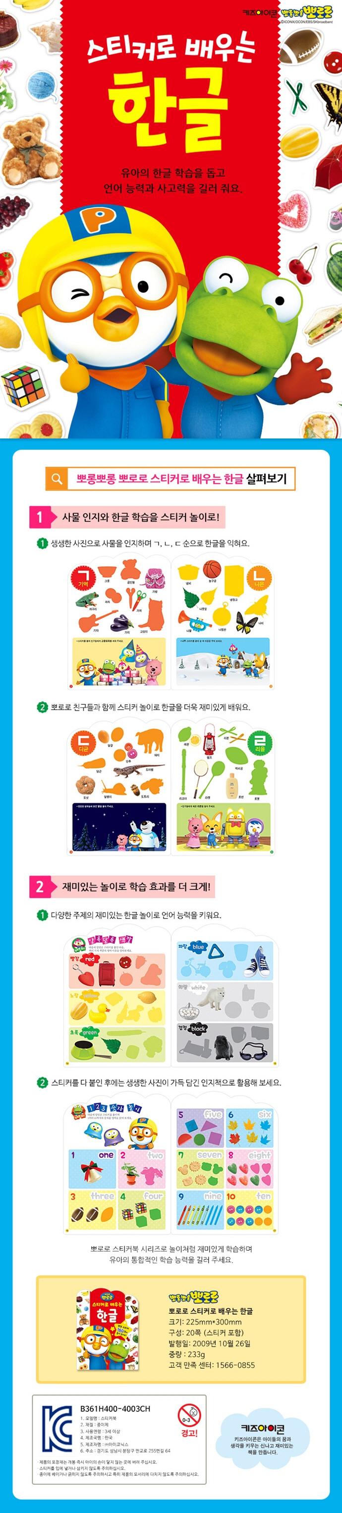 뽀로로 스티커로 배우는 한글 도서 상세이미지