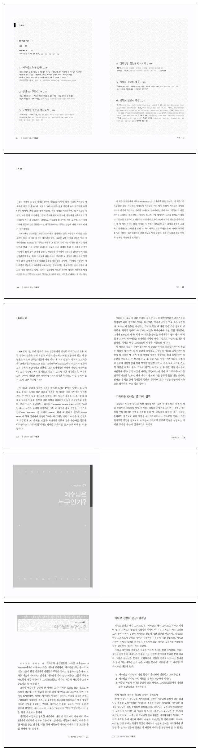 기독교(한 권으로 읽는)(양장본 HardCover) 도서 상세이미지