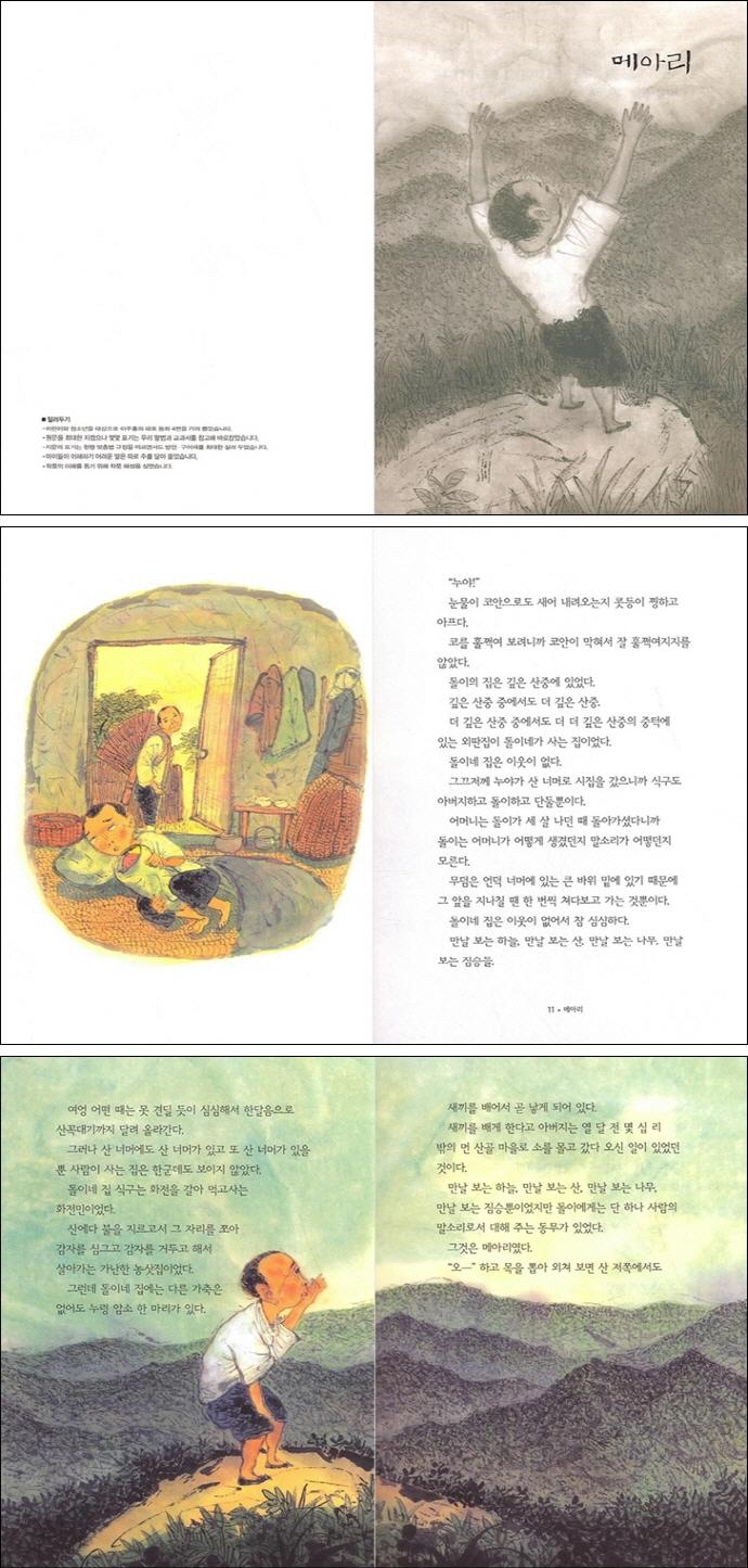 메아리(한빛문고 7) 도서 상세이미지