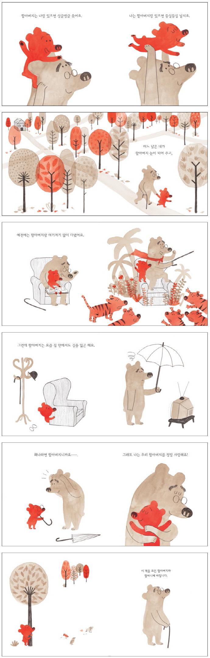 우리 할아버지(사파리 그림책)(양장본 HardCover) 도서 상세이미지