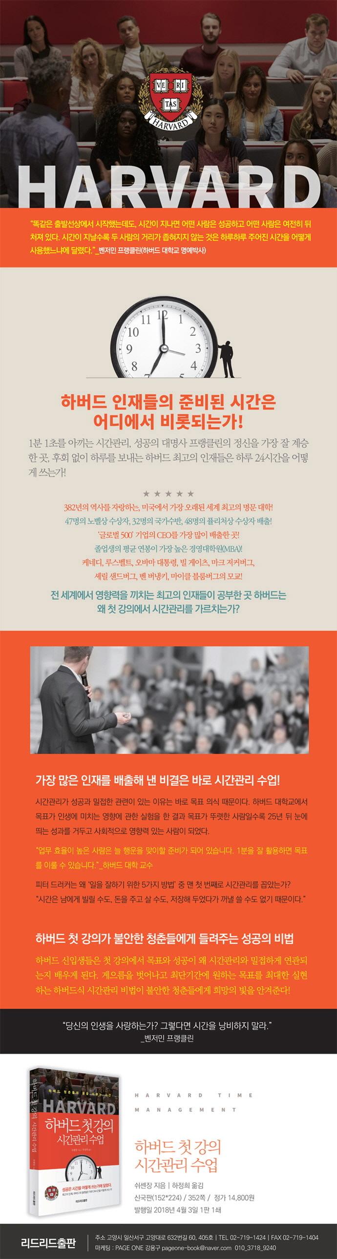 하버드 첫 강의 시간관리 수업 도서 상세이미지