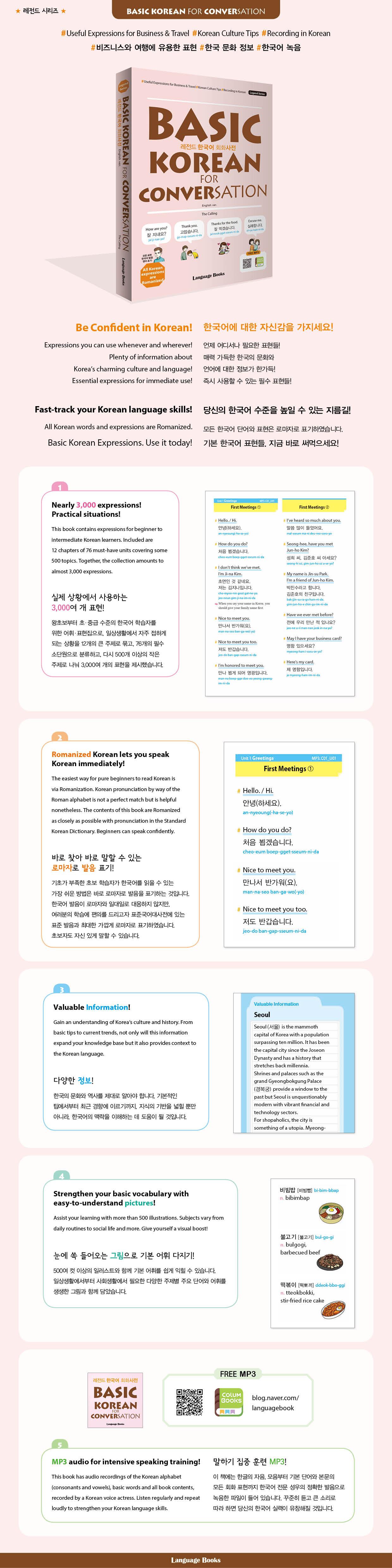 레전드 한국어 회화사전: Basic Korean for Conversation 도서 상세이미지