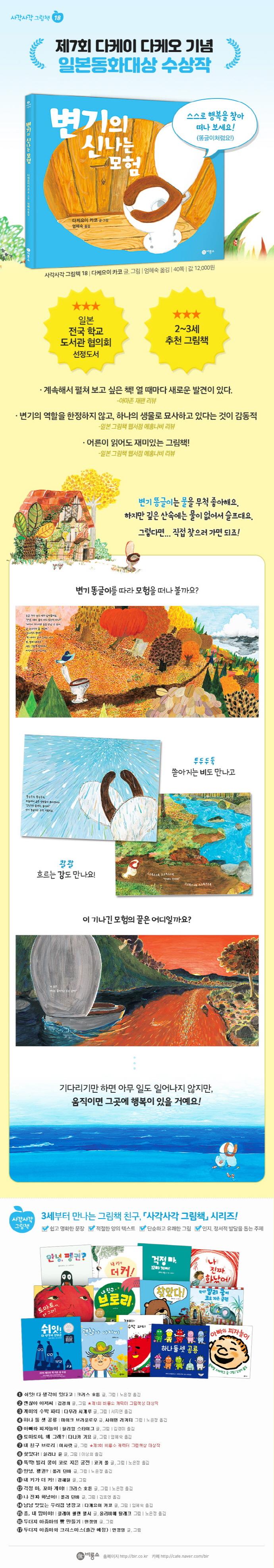 변기의 신나는 모험(사각사각 그림책 18)(양장본 HardCover) 도서 상세이미지