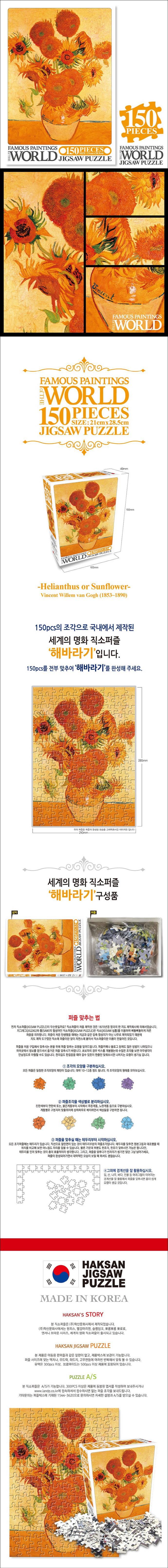 세계명화 직소퍼즐 150pcs: 해바라기 도서 상세이미지