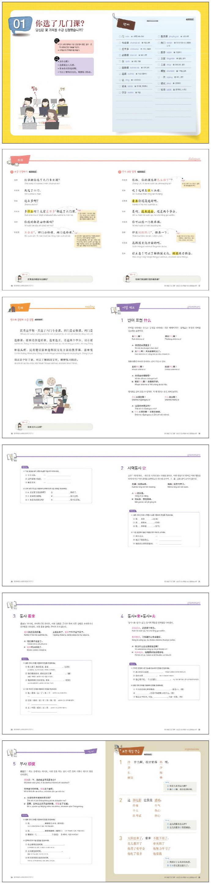 스마트 중국어 STEP. 3(중국어뱅크)(CD1장포함) 도서 상세이미지