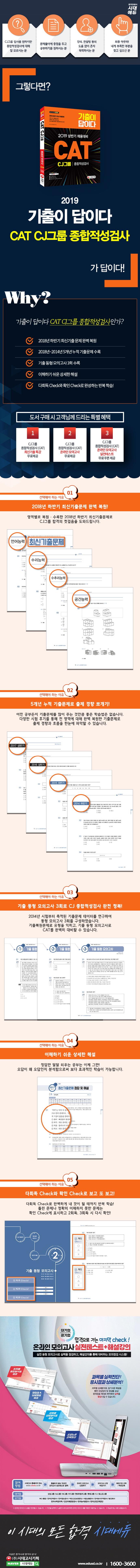 CAT CJ그룹 종합적성검사(2019)(기출이 답이다) 도서 상세이미지