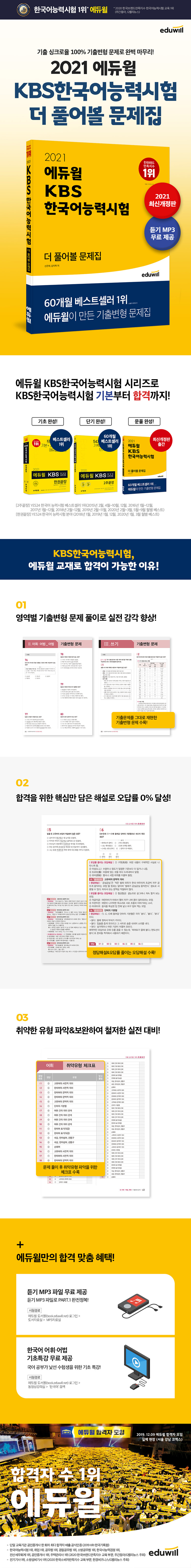 KBS 한국어능력시험 더 풀어볼 문제집(2021)(에듀윌) 도서 상세이미지