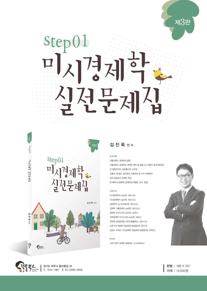 미시경제학 실전문제집. 1(3판) 도서 상세이미지