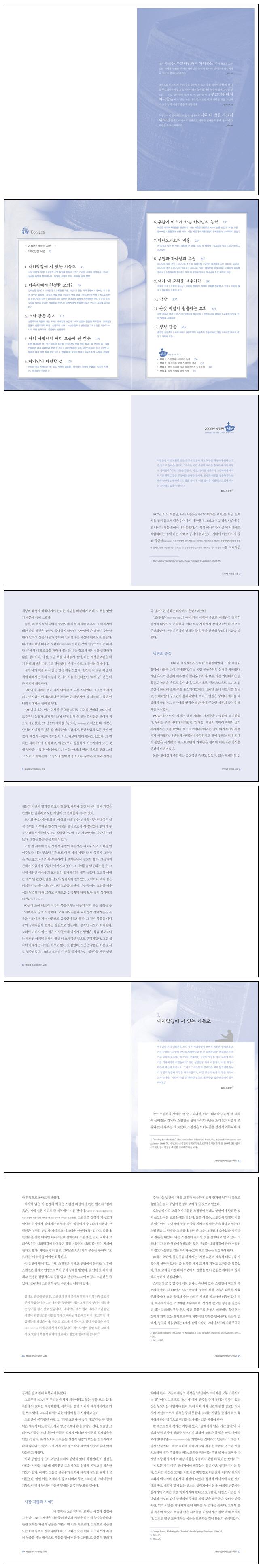 복음을 부끄러워하는 교회(개정증보판 2판) 도서 상세이미지