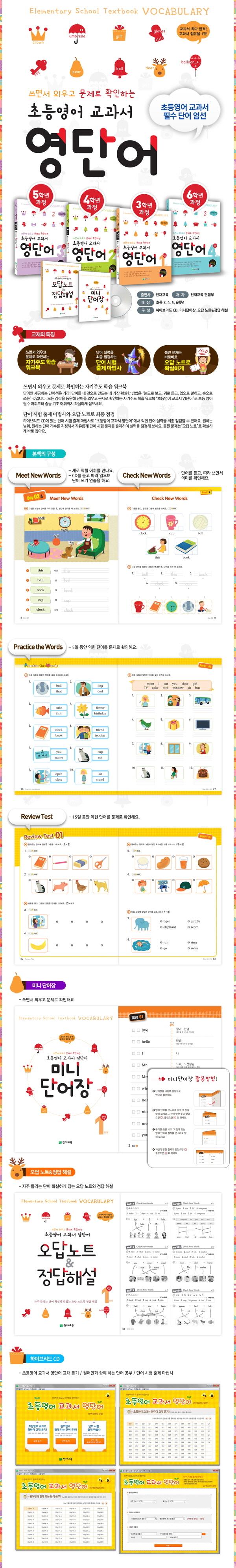 초등영어 교과서 영단어 3학년과정 1단계(2021)(쓰면서 외우고 문제로 확인하는) 도서 상세이미지