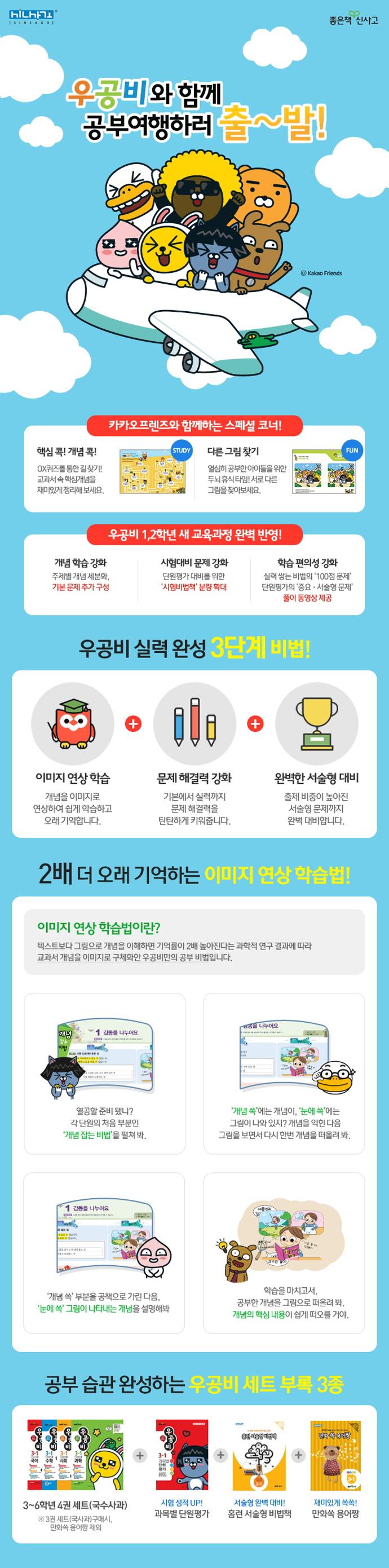 초등 국수사과 6-1 세트(2017)(우공비)(전4권) 도서 상세이미지