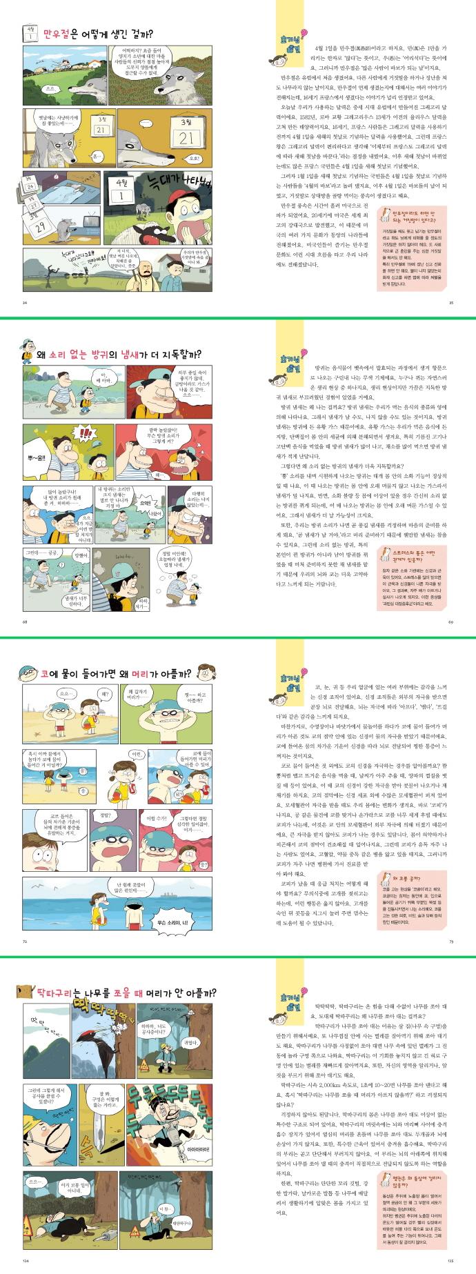 호기심 특급해결 스마트 상식(뭘까? 뭘까?)(호기심 대백과 시리즈 9) 도서 상세이미지