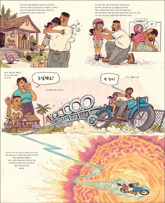 아빠랑 오토바이 타고 동네 한 바퀴(I LOVE 그림책)(양장본 HardCover) 도서 상세이미지