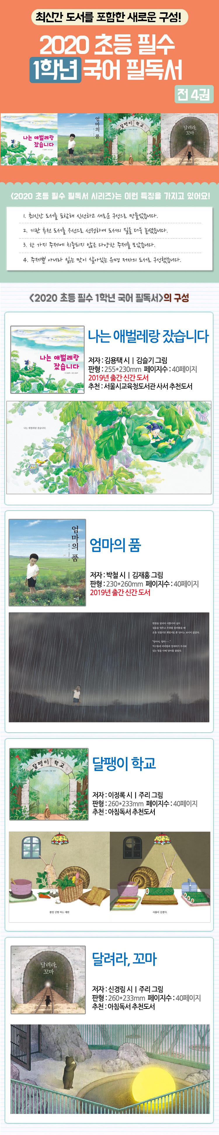 초등 필수 1학년 국어 필독서 세트(2020)(전4권) 도서 상세이미지