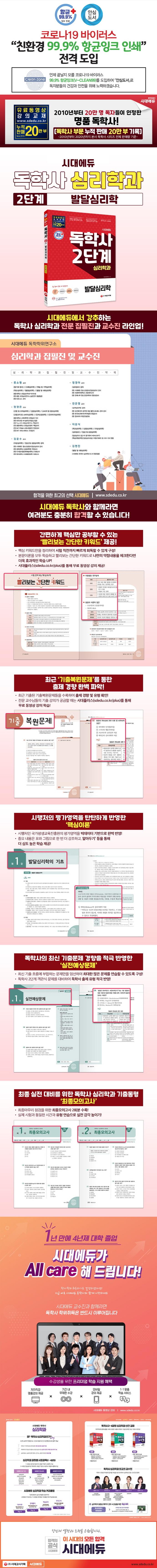 발달심리학(독학사 심리학과 2단계)(2021)(시대에듀)(4판) 도서 상세이미지