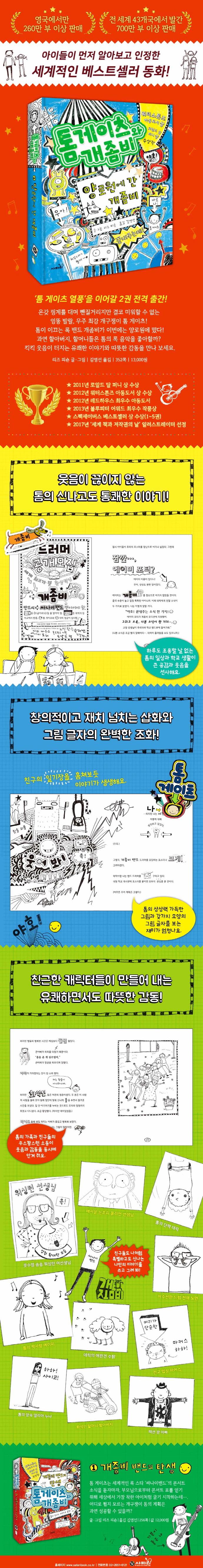톰 게이츠와 개좀비 2, 양로원에 간 개좀비(양장본 HardCover) 도서 상세이미지