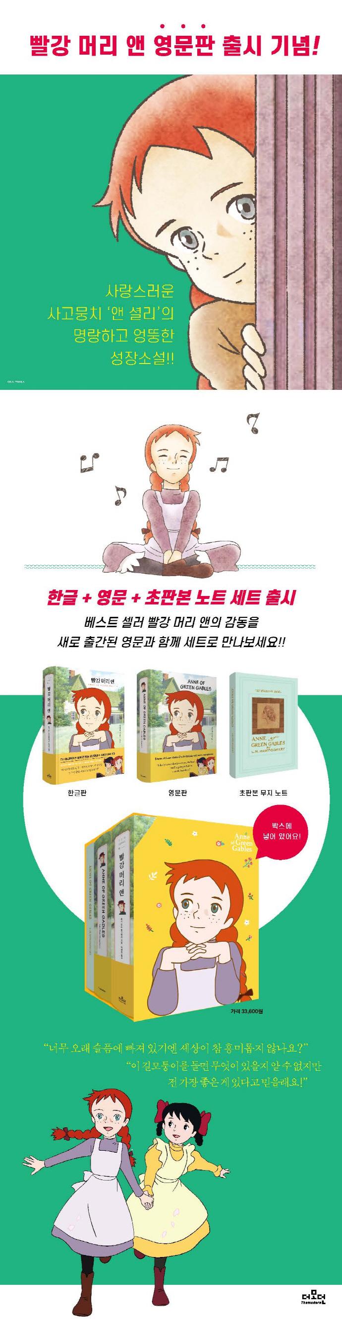 빨강 머리 앤(Anne of Green Gables) 한글판 + 영문판 세트(양장본 HardCover)(전3권) 도서 상세이미지